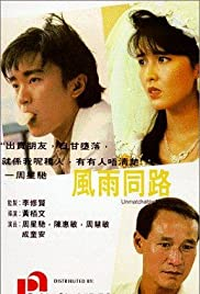 Feng yu tong lu (1990) Poster - Movie Forum, Cast, Reviews