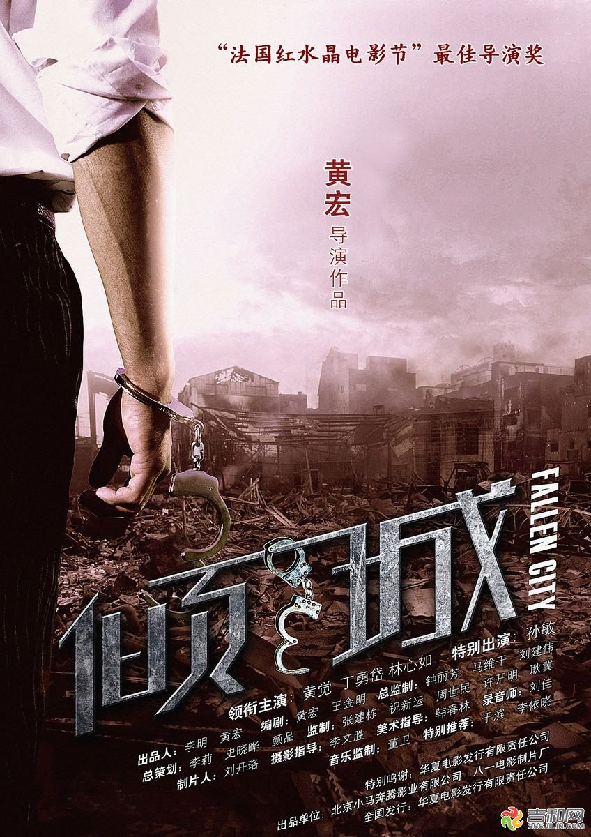 Image Qing Cheng Watch Full Movie Free Online