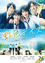 Nijiiro Days (2018)