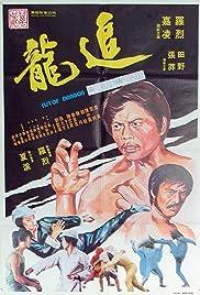 Zhui long Poster
