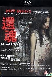 Huan hun Poster