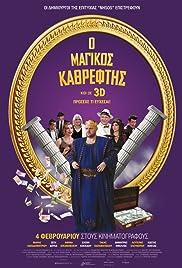 Magikos kathreftis Poster