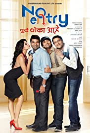 No Entry: Pudhe Dhoka Aahey Poster