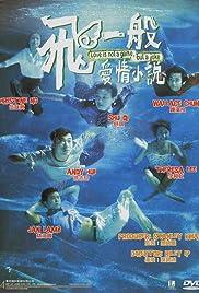 Fei yat boon oi ching siu suet Poster