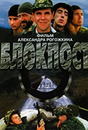 Blokpost (1999) Poster - Movie Forum, Cast, Reviews
