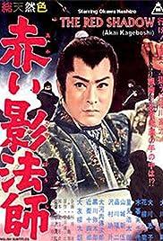 Akai kage-bôshi Poster