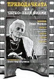 Prevodachkata na cherno-beli filmi Poster