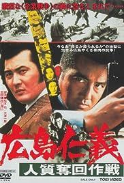 Hiroshima jingi: Hitojichi dakkai sakusen Poster