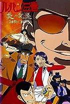 Image of Lupin III: Burning Memory - Tokyo Crisis