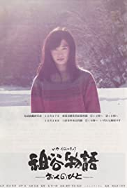 The Tale of Iya (2013)