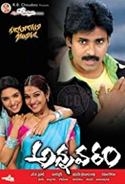Annavaram (2006) Poster - Movie Forum, Cast, Reviews