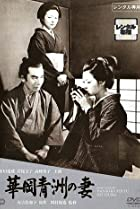 Image of The Wife of Seishu Hanaoka