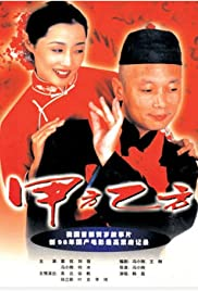 Jiafang yifang (1997) Poster - Movie Forum, Cast, Reviews