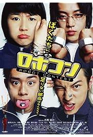 Watch Movie Robot Contest (2003)