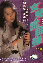 Nu er dang zi qiang Poster