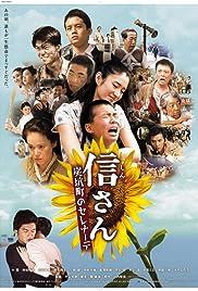 Shin-san Tankoumachi no serenâde Poster
