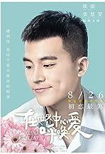 Zai shi jie zhong xin hu huan ai