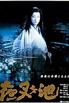 Image of Yasha-ga-ike