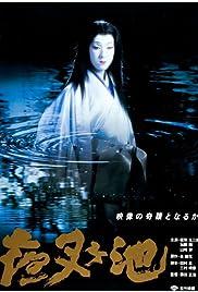 Yasha-ga-ike(1979) Poster - Movie Forum, Cast, Reviews