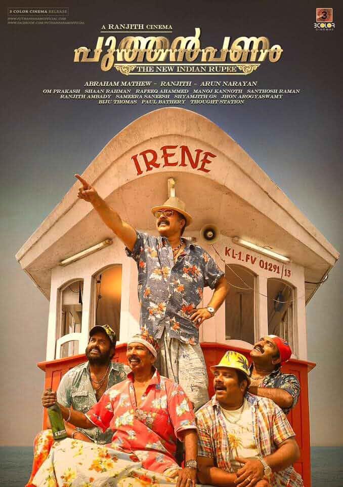 Puthan Panam (2017) full movie Malayalam HQ DVDRip ESubs watch online free download at movies365.me