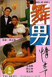 Wu nan qing wei liao Poster