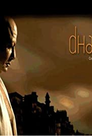 Dharm(2007) Poster - Movie Forum, Cast, Reviews