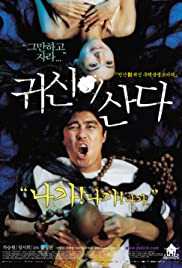 Gwishini sanda(2004) Poster - Movie Forum, Cast, Reviews