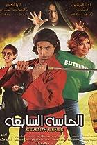 Image of El hasa el sabaa