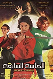 El hasa el sabaa (2005) Poster - Movie Forum, Cast, Reviews