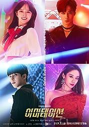 Imitation (2021) poster