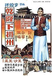 Qian Long xia Yangzhou Poster