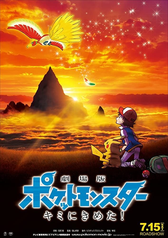 Pokémon The Movie: I Choose You!
