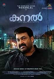 Kanal (Malayalam)