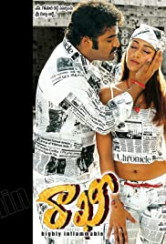Rakhi: Highly Inflammable Poster