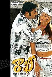 Rakhi(2006) Poster - Movie Forum, Cast, Reviews