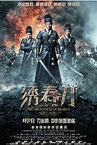 Image of Xiu chun dao