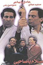 Image of Salam Ya Sahby