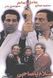 Salam Ya Sahby(1986) Poster - Movie Forum, Cast, Reviews