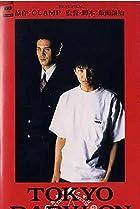 Image of Tokyo Babylon 1999