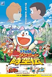 Doraemon Nobita No Wan Nyan Jikuden (2004) BRRip 480p 250MB Dual Audio ( Hindi – Japanese ) MKV