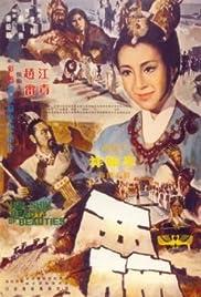 Xi shi (shang ji) Poster