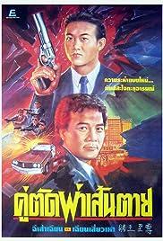 Du wang zhi zun Poster