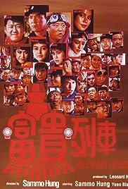 Shanghai Express(1986) Poster - Movie Forum, Cast, Reviews