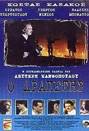 O drapetis Poster