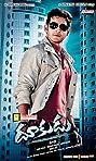 Dookudu (2011) Poster