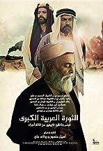 The Great Arab Revolt