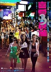 Lan Kwai Fong 3 (2014) poster
