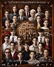 In Family We Trust poster
