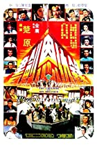 Image of Shu Jian en chou lu