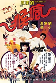 Mad Monkey Kung Fu (1979) Poster - Movie Forum, Cast, Reviews
